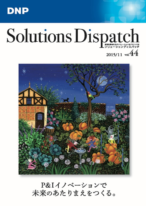 「Solutions Dispatch」 Vol.44