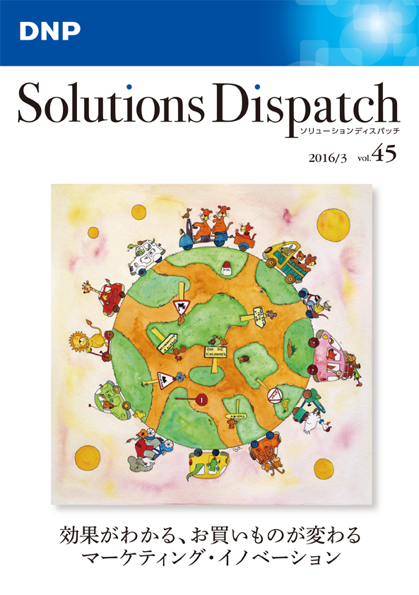 「Solutions Dispatch」 Vol.45