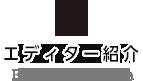 エディター紹介 Editor's Plofile