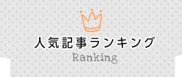 人気記事ランキング Ranking
