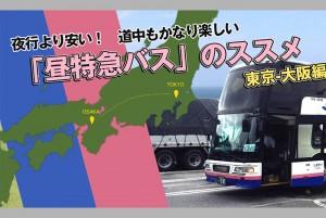 夜行より安い! 道中もかなり楽しい「昼特急バス」のススメ(東京-大阪編)