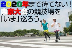 走れ! 2020年東京へ。競技場巡りジョギングを楽しむ