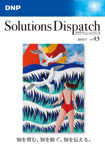 ソリューションディスパッチ Vol.43