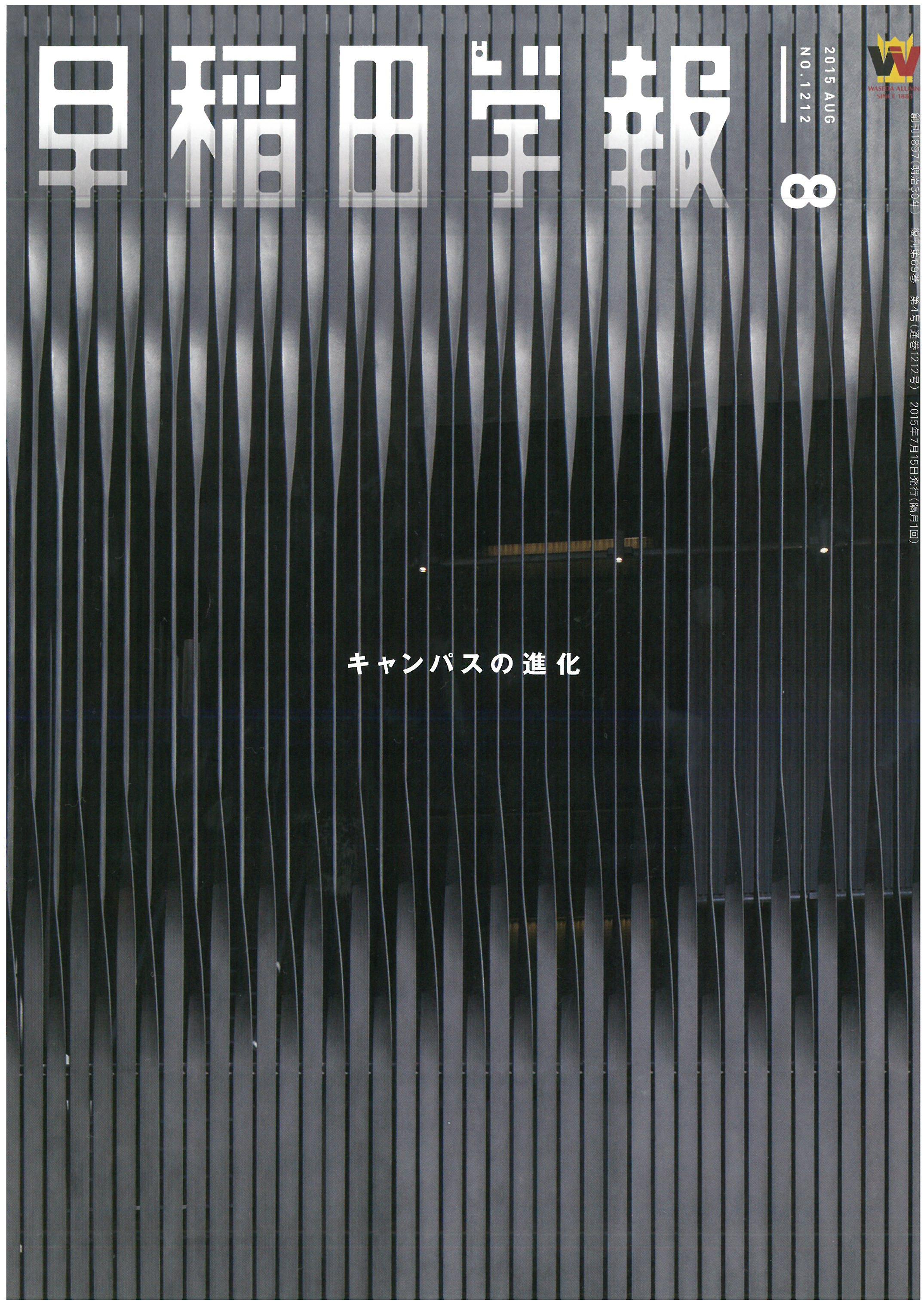 早稲田学報 2015年8月号