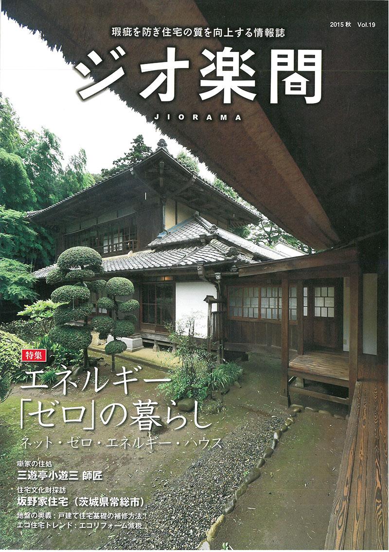 ジオ楽間 Vol.19