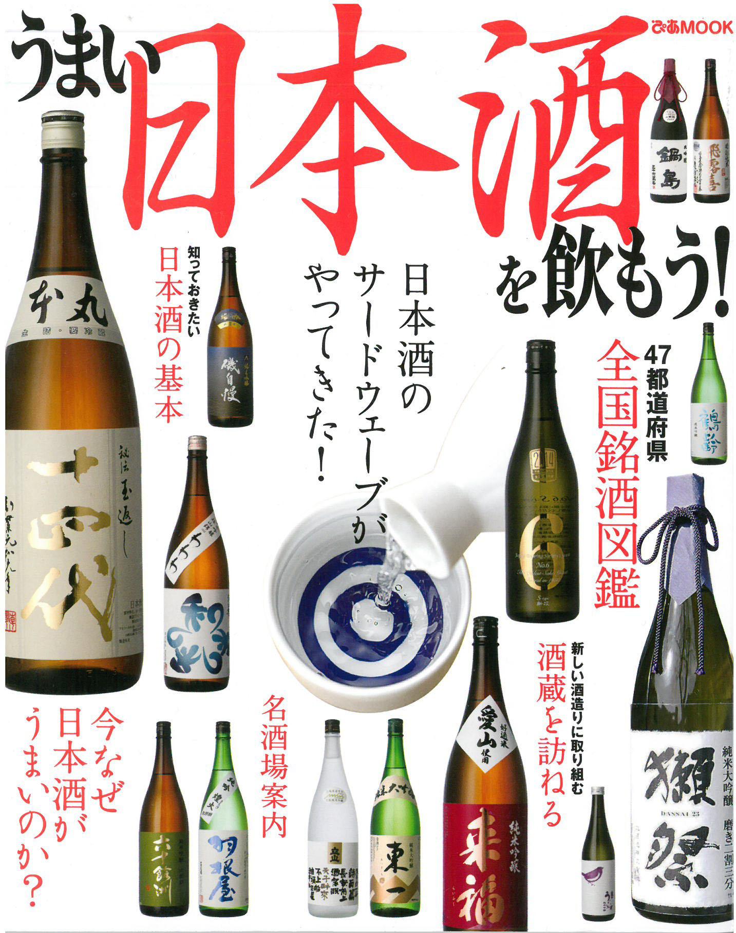 ぴあMOOK うまい日本酒を飲もう!