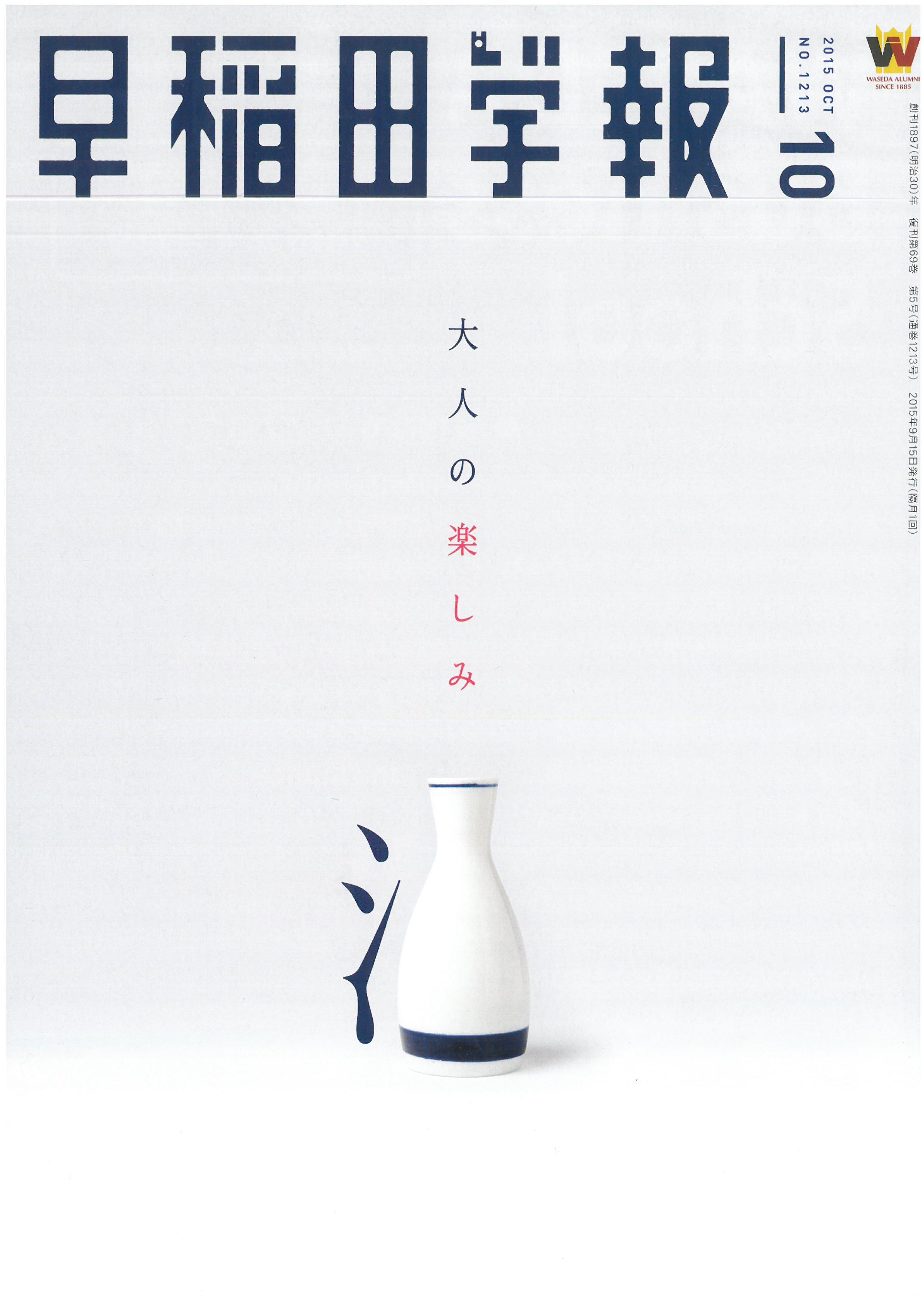 早稲田学報 2015年10月号