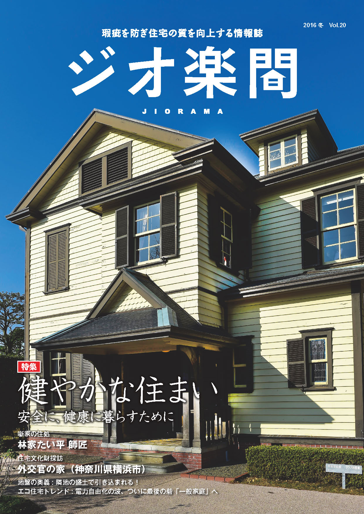 ジオ楽間 Vol.20