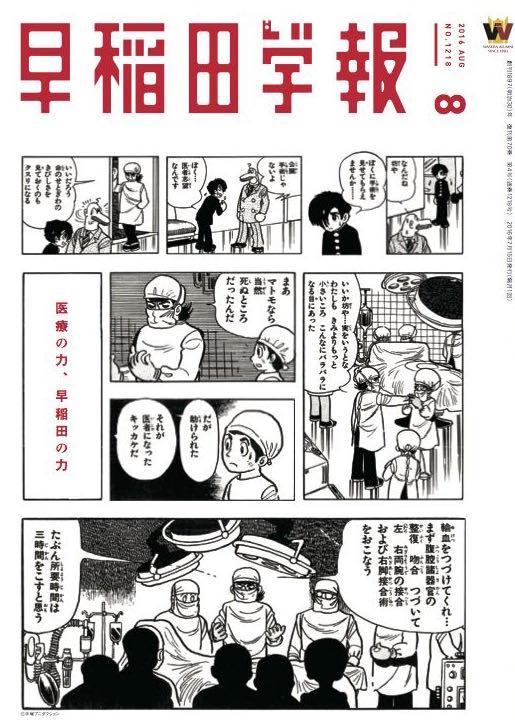 早稲田学報8月号