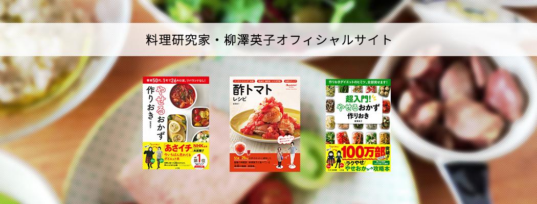 料理研究家 柳澤英子 公式サイト