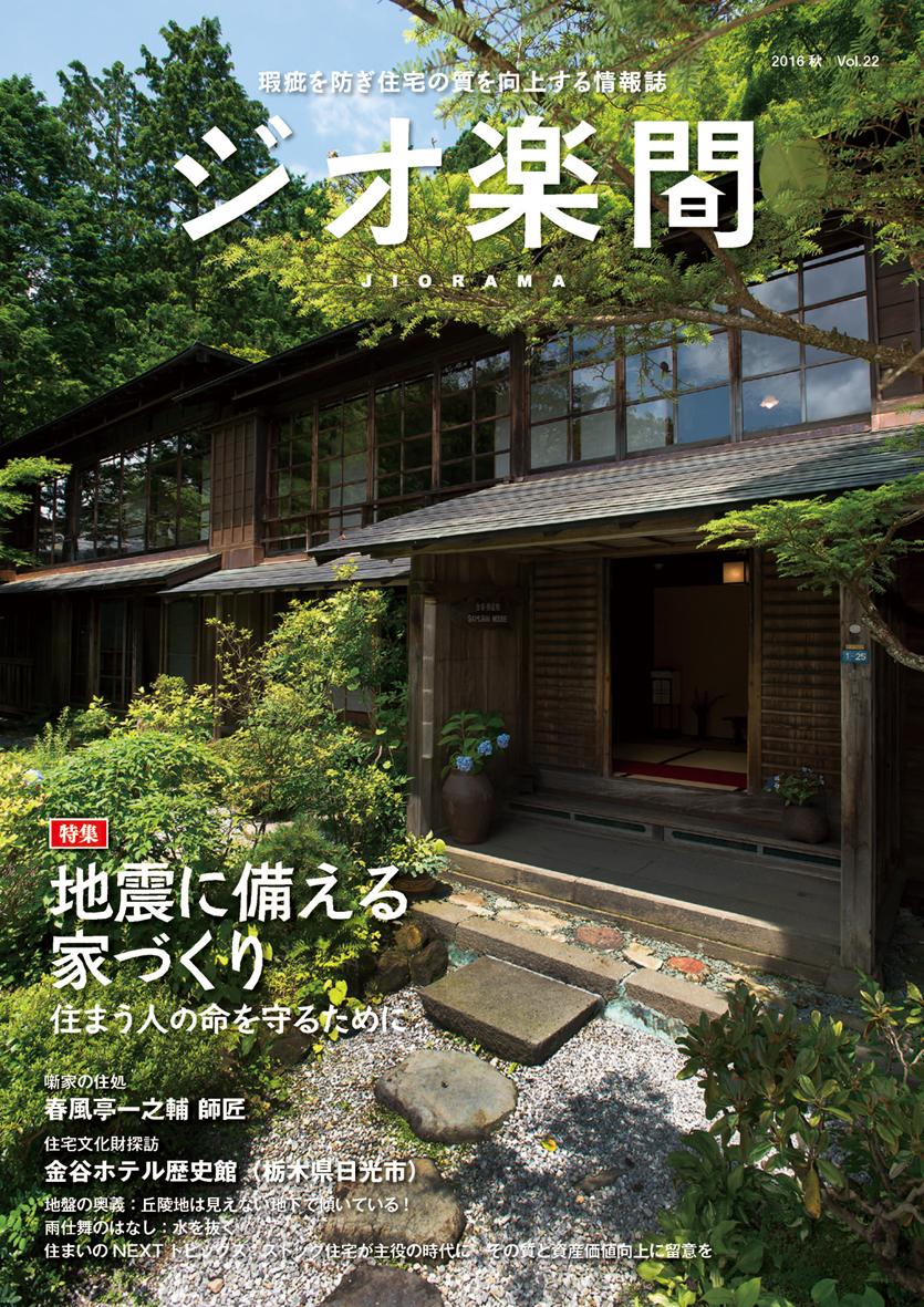 ジオ楽間 Vol.22 (2016秋号)