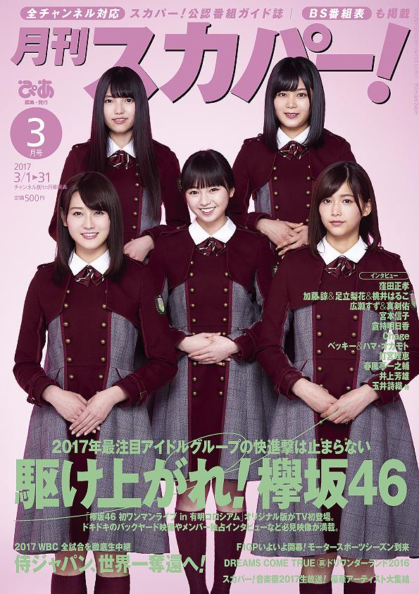 月刊スカパー! 17年3月号