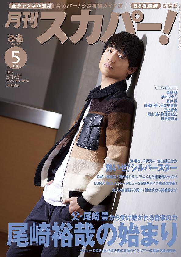 月刊スカパー! 17年5月号
