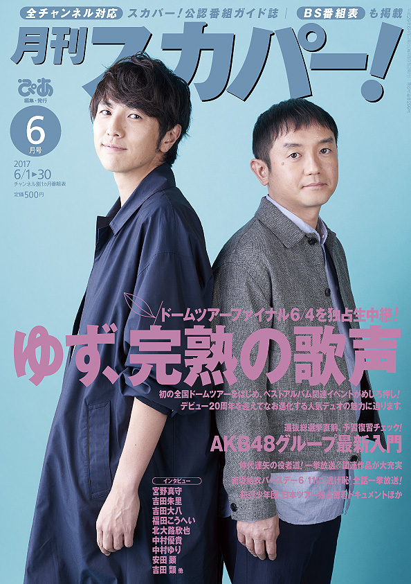 月刊スカパー! 17年6月号