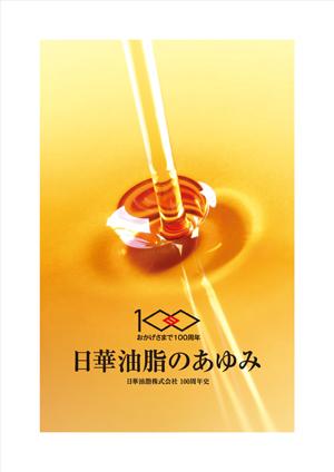 日華油脂株式会社100周年史