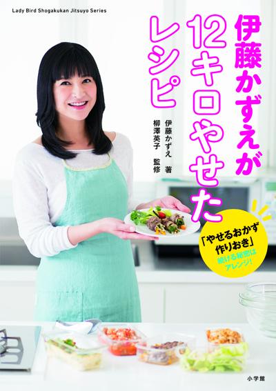 伊藤かずえが12キロやせたレシピ<br>「やせるおかず 作りおき」を<br>続ける秘密はアレンジ