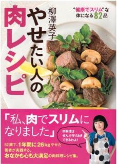 「やせたい人の肉レシピ」