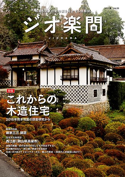 ジオ楽間 Vol.23(2017春号)