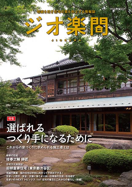 ジオ楽間 Vol.24(2017夏号)
