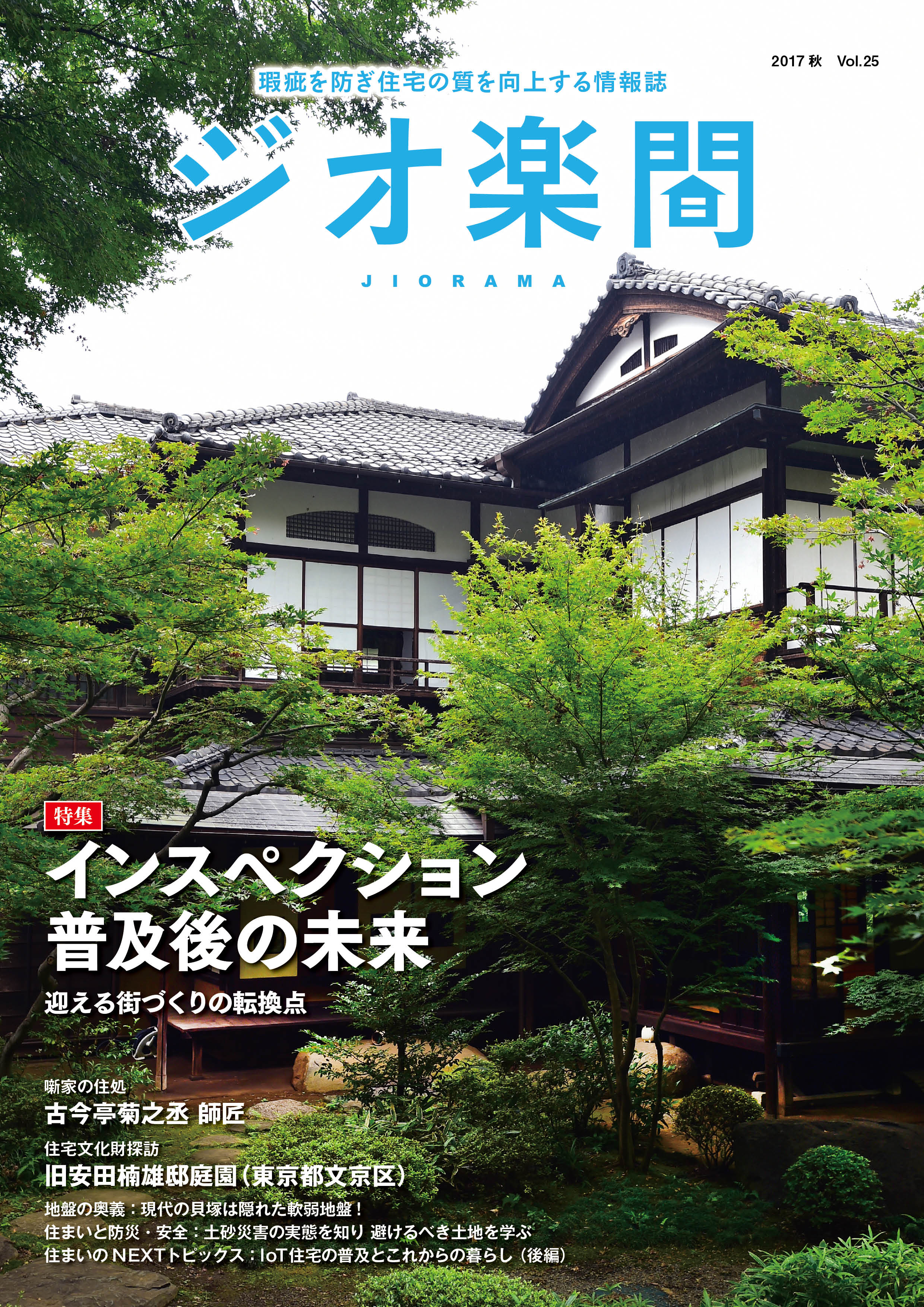 ジオ楽間 Vol.25(2017秋号)