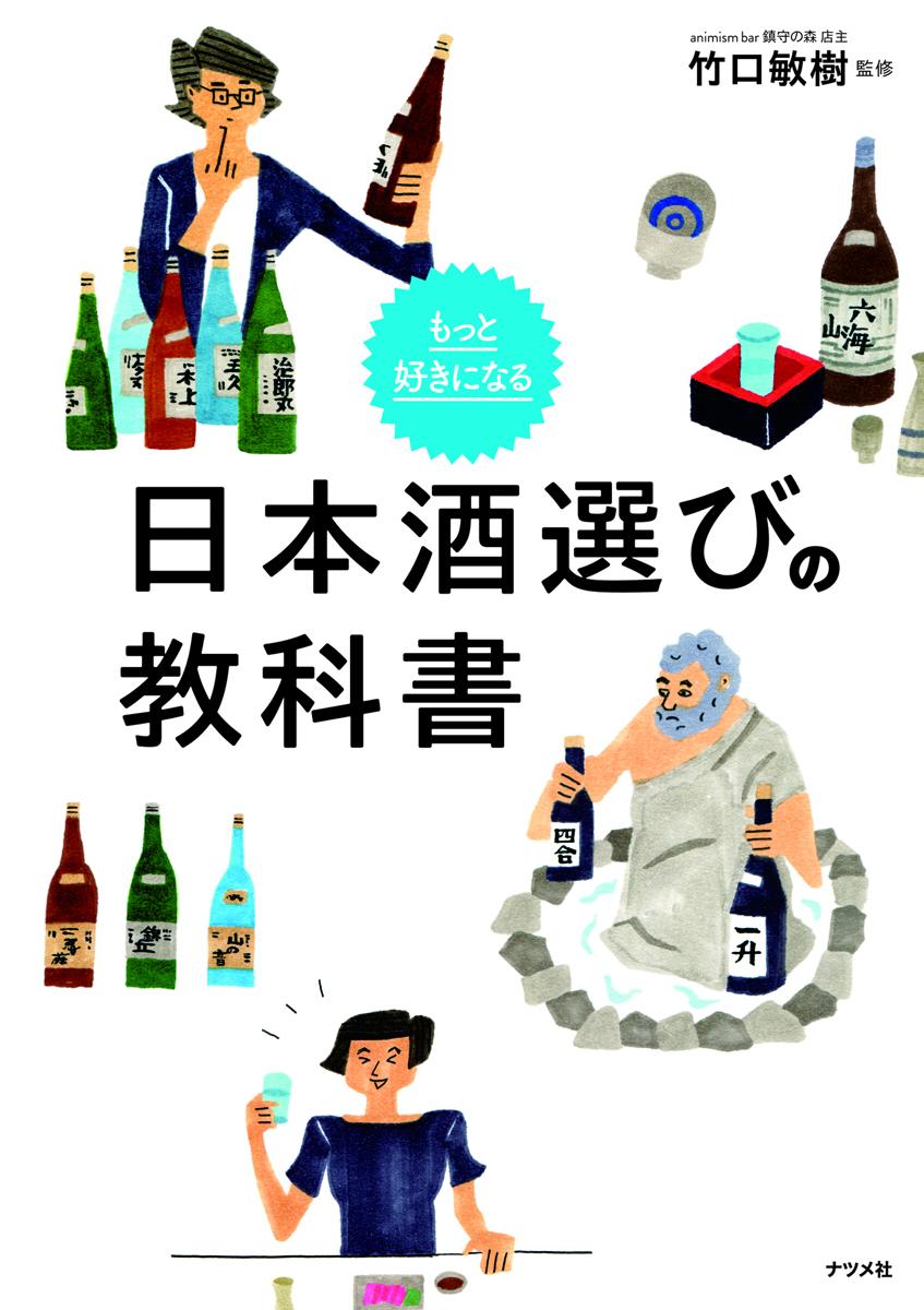 もっと好きになる<br>日本酒選びの教科書
