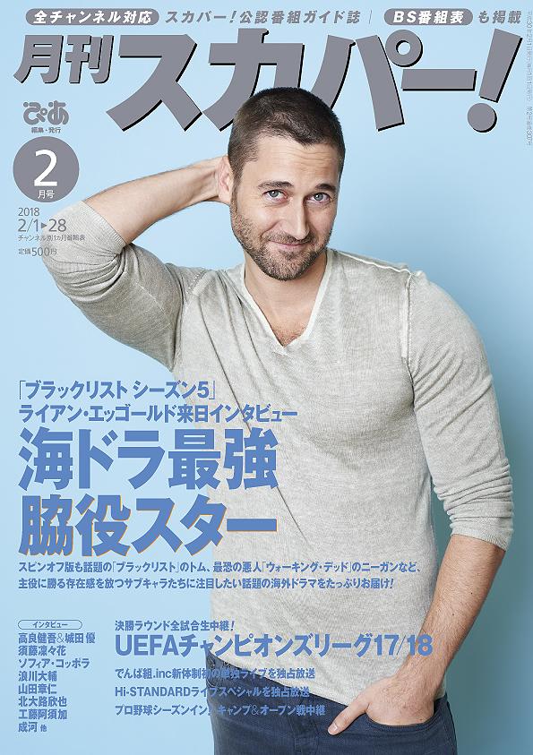 月刊スカパー!2月号