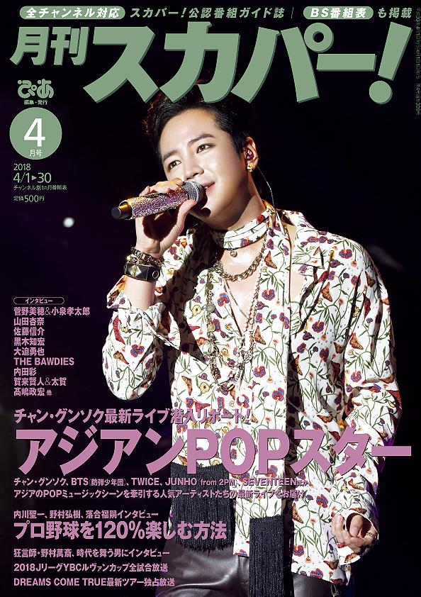 月刊スカパー!4月号