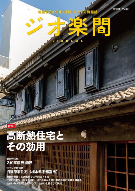 ジオ楽間 Vol.26(2018春号)