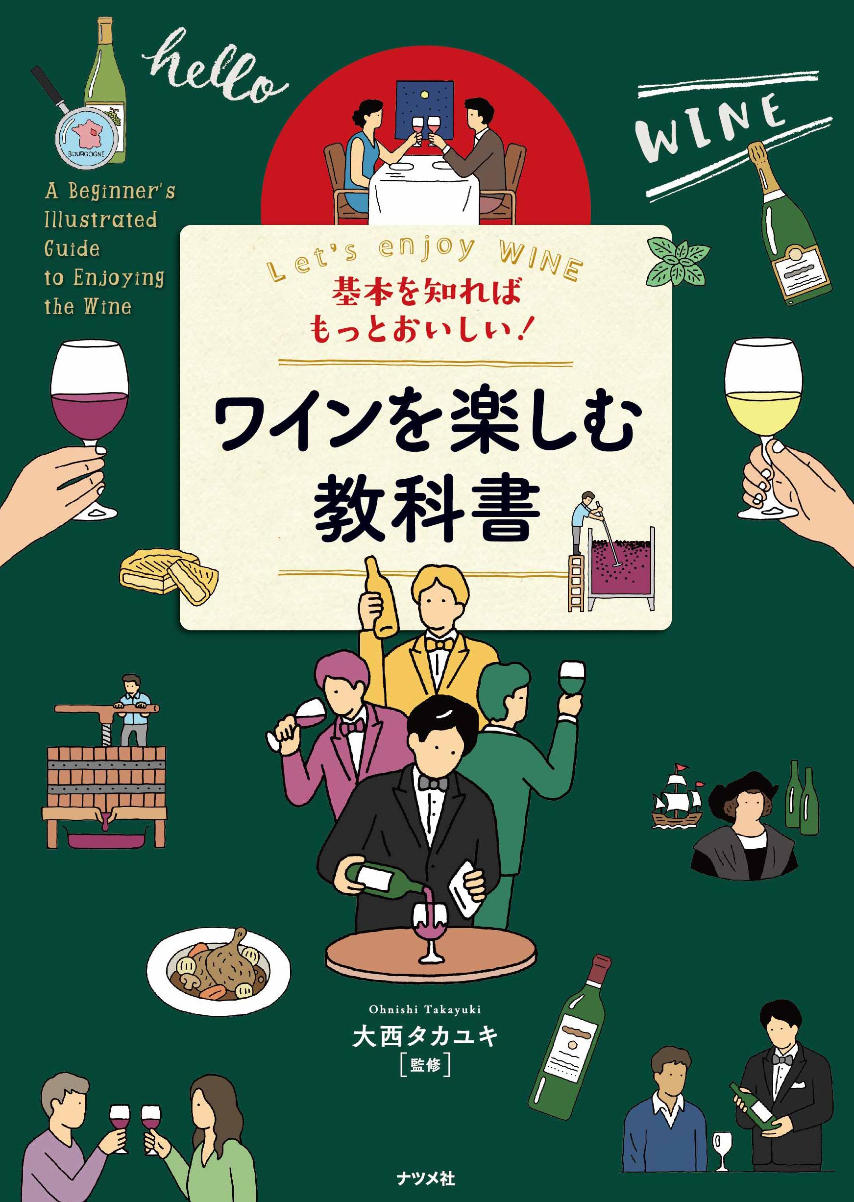 基本を知ればもっとおいしい!<br>ワインを楽しむ教科書