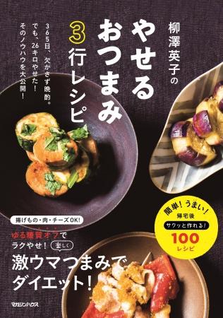 「柳澤英子のやせるおつまみ3行レシピ」