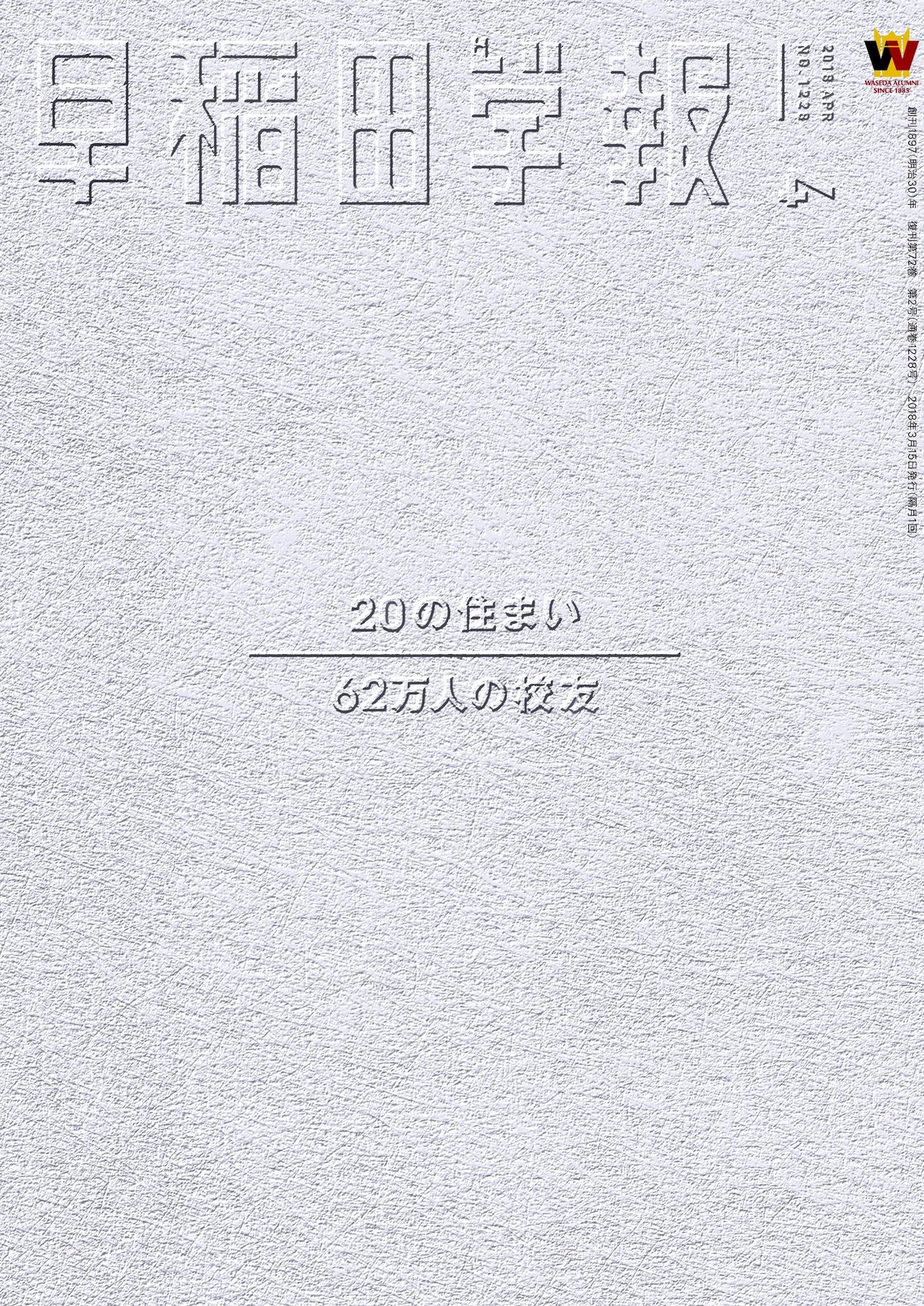 早稲田学報2018年4月号