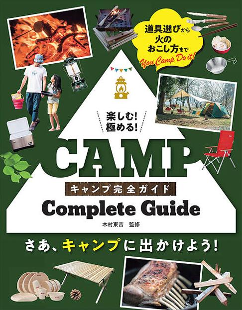 楽しむ! 極める!<br>キャンプ完全ガイド