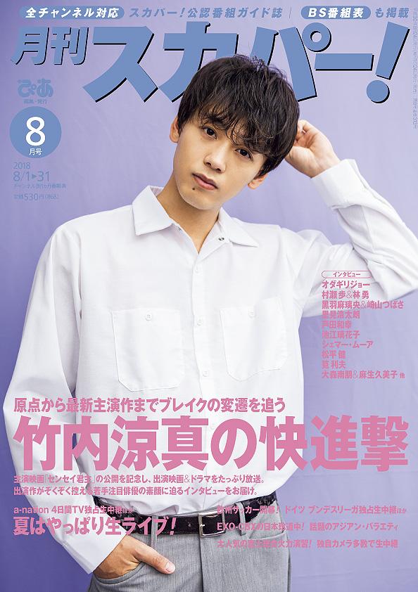 月刊スカパー!8月号