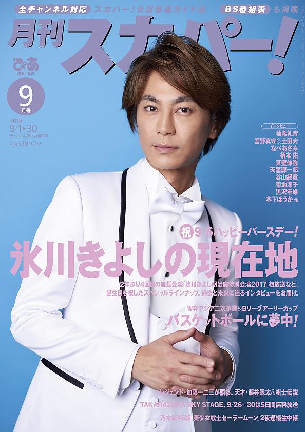 月刊スカパー!9月号