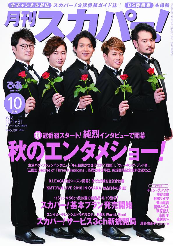 月刊スカパー!10月号