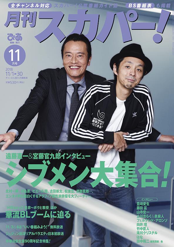 月刊スカパー!11月号