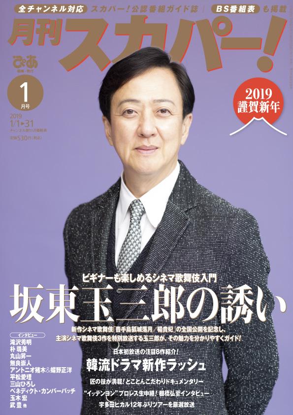 月刊スカパー!1月号