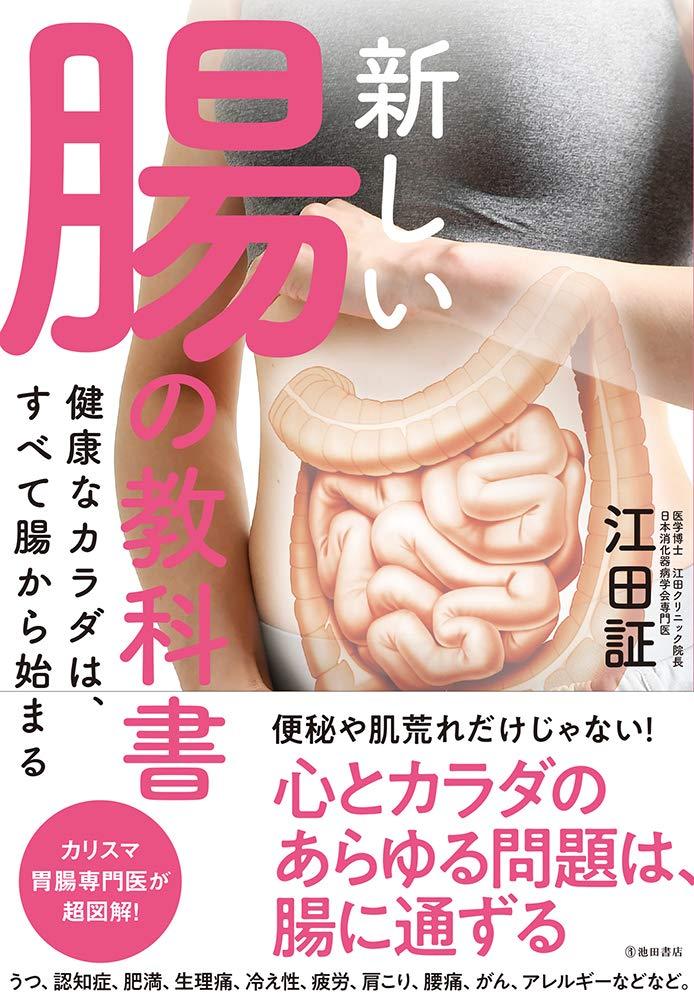 新しい腸の教科書<br>健康なカラダは、すべて腸から始まる