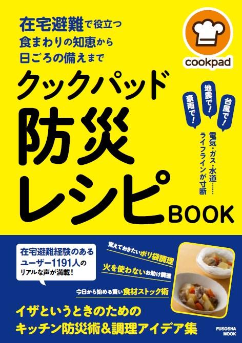 在宅避難で役立つ食まわりの<br>知恵から日ごろの備えまで<br>クックパッド防災レシピBOOK