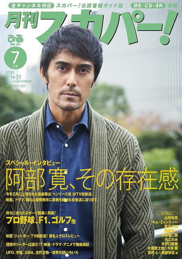 月刊スカパー!7月号