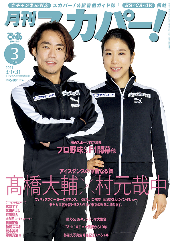 月刊スカパー!3月号