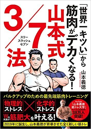 「世界一キツい」から筋肉がデカくなる!山本式3/7法